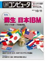 日経コンピュータ 2012年10月11日号