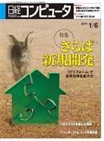 日経コンピュータ 2011年01月06日号