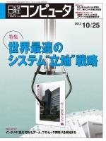 日経コンピュータ 2012年10月25日号