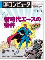 日経コンピュータ 2012年11月08日号