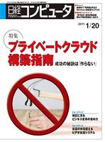 日経コンピュータ 2011年01月20日号