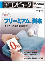 日経コンピュータ 2011年2月3日号
