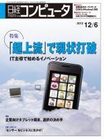 日経コンピュータ 2012年12月06日号