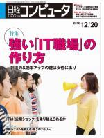 日経コンピュータ 2012年12月20日号