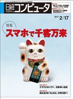日経コンピュータ 2011年02月17日号