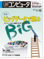 日経コンピュータ 2013年01月10日号