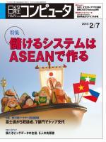 日経コンピュータ 2013年02月07日号