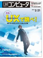 日経コンピュータ 2013年02月21日号