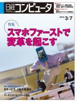 日経コンピュータ 2013年03月07日号