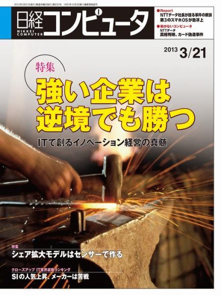 日経コンピュータ 2013年03月21日号