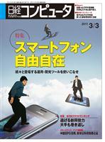 日経コンピュータ 2011年03月03日号