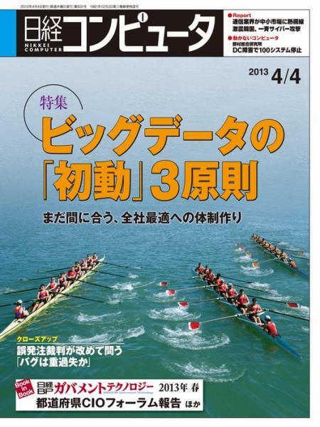 日経コンピュータ 2013年04月04日号