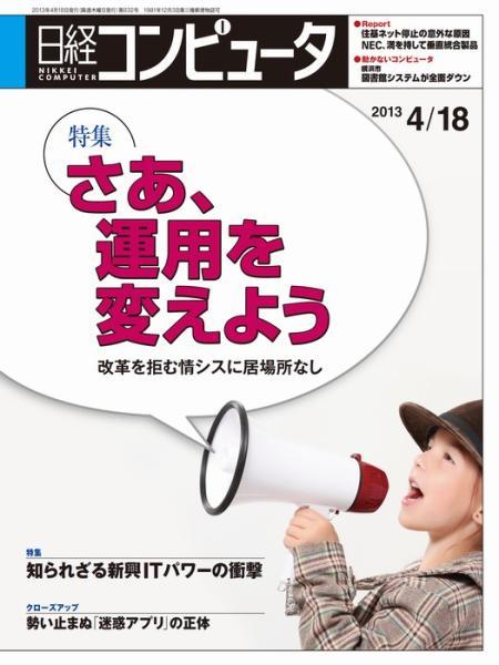 日経コンピュータ 2013年04月18日号