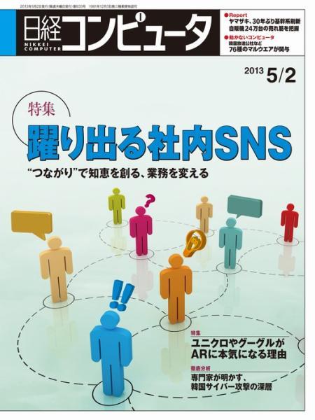 日経コンピュータ 2013年05月02日号
