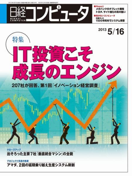 日経コンピュータ 2013年05月16日号