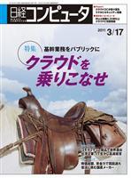 日経コンピュータ 2011年03月17日号