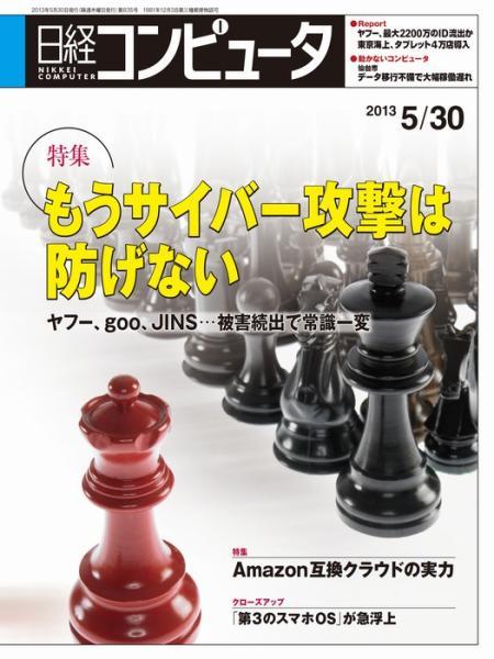 日経コンピュータ 2013年05月30日号