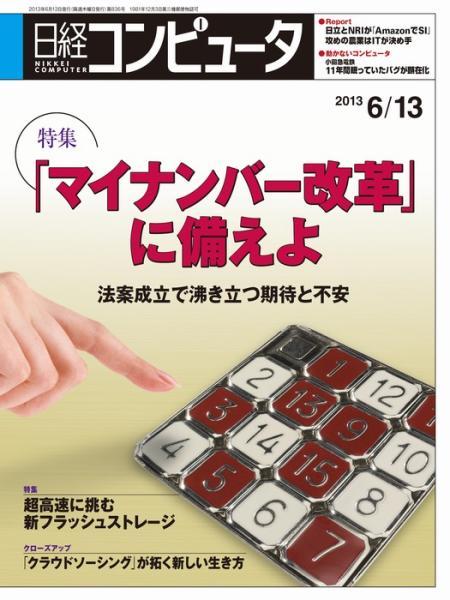 日経コンピュータ 2013年06月13日号