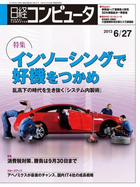 日経コンピュータ 2013年06月27日号