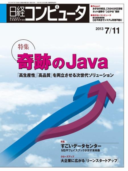日経コンピュータ 2013年07月11日号