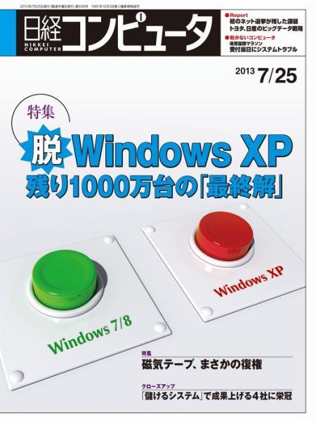 日経コンピュータ 2013年07月25日号