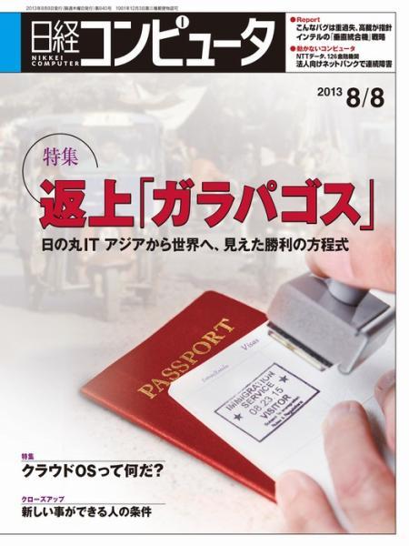 日経コンピュータ 2013年08月08日号