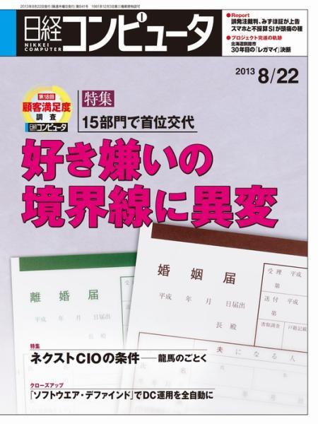 日経コンピュータ 2013年08月22日号