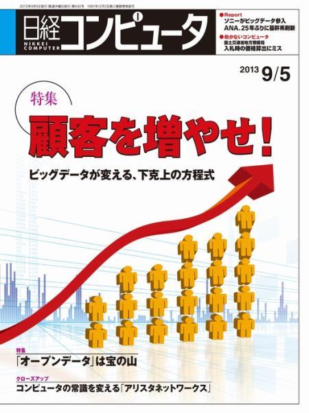 日経コンピュータ 2013年09月05日号