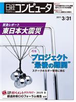 日経コンピュータ 2011年03月31日号
