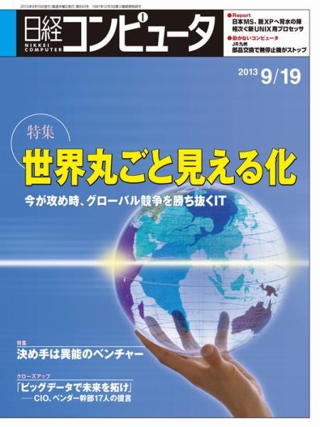 日経コンピュータ 2013年09月19日号