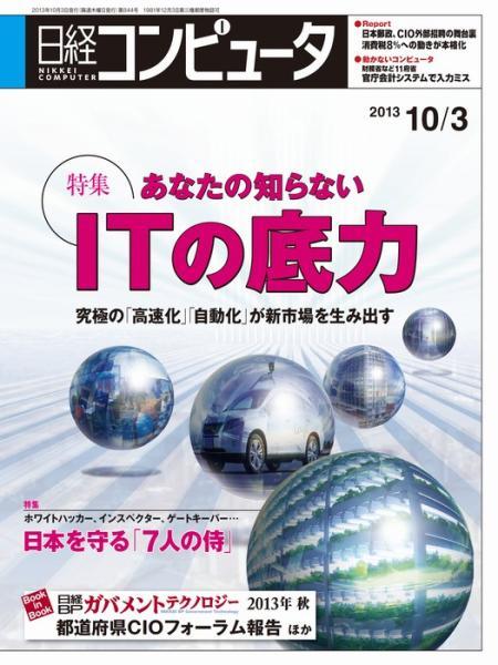 日経コンピュータ 2013年10月03日号