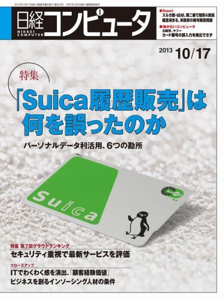 日経コンピュータ 2013年10月17日号