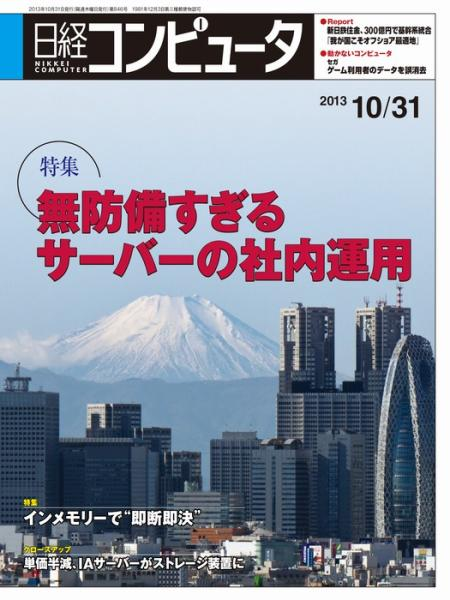 日経コンピュータ 2013年10月31日号