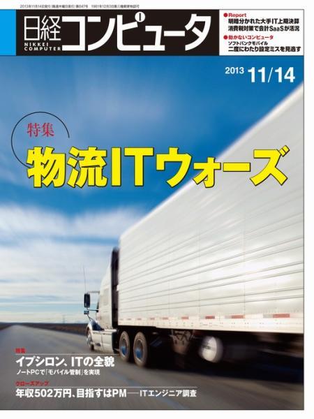日経コンピュータ 2013年11月14日号