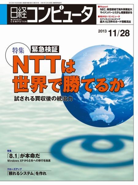 日経コンピュータ 2013年11月28日号