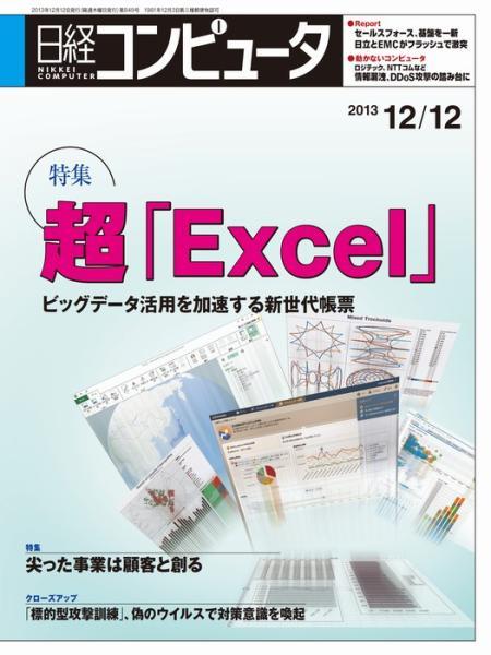 日経コンピュータ 2013年12月12日号