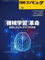 日経コンピュータ 2014年01月09日号