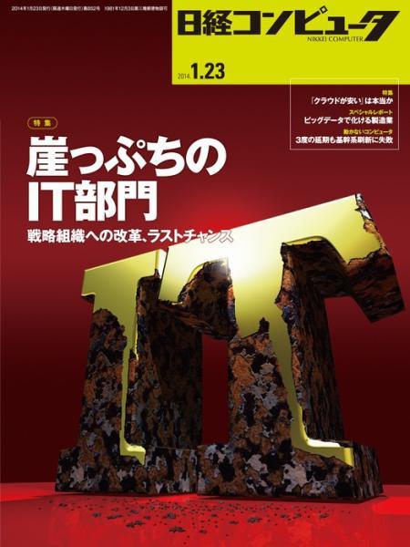 日経コンピュータ 2014年01月23日号