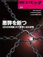 日経コンピュータ 2014年02月06日号