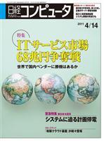 日経コンピュータ 2011年04月14日号