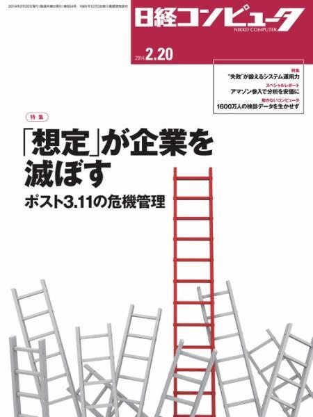 日経コンピュータ 2014年02月20日号