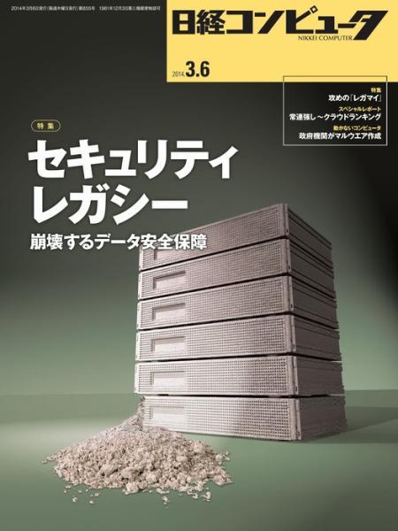日経コンピュータ 2014年03月06日号