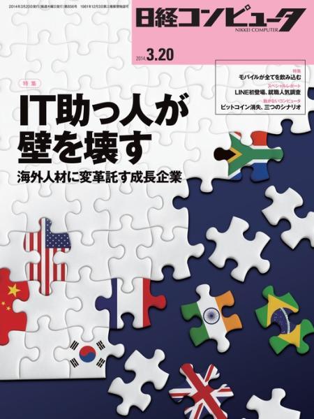 日経コンピュータ 2014年03月20日号