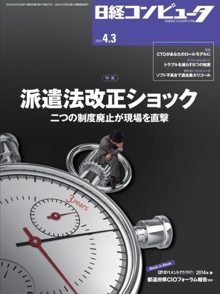 日経コンピュータ 2014年4月3日号
