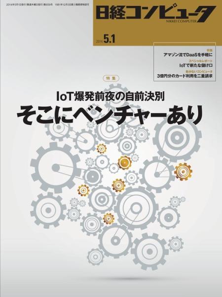 日経コンピュータ 2014年5月1日号