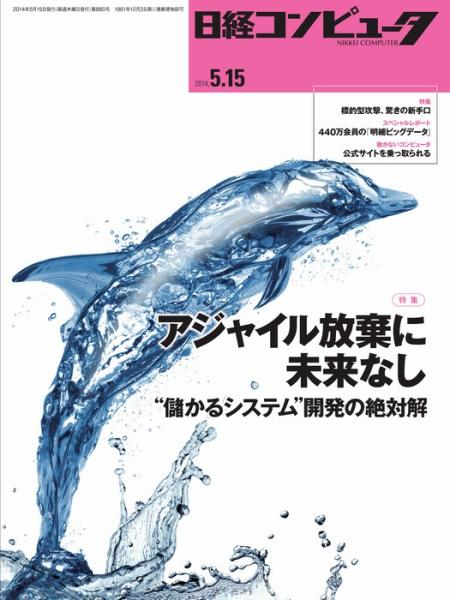 日経コンピュータ 2014年5月15日号