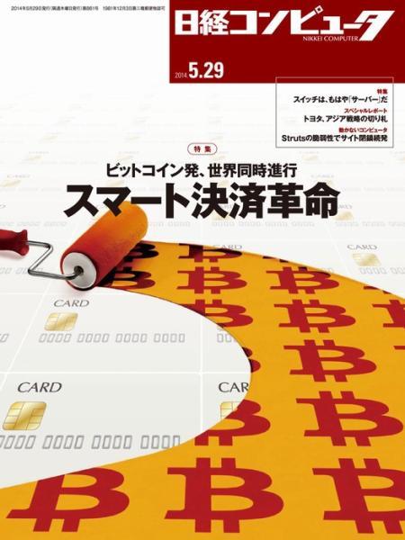 日経コンピュータ 2014年5月29日号