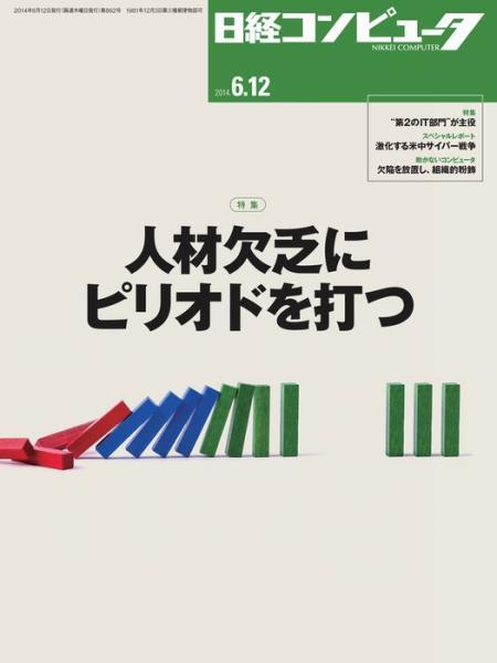 日経コンピュータ 2014年6月12日号