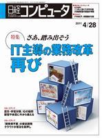 日経コンピュータ 2011年04月28日号