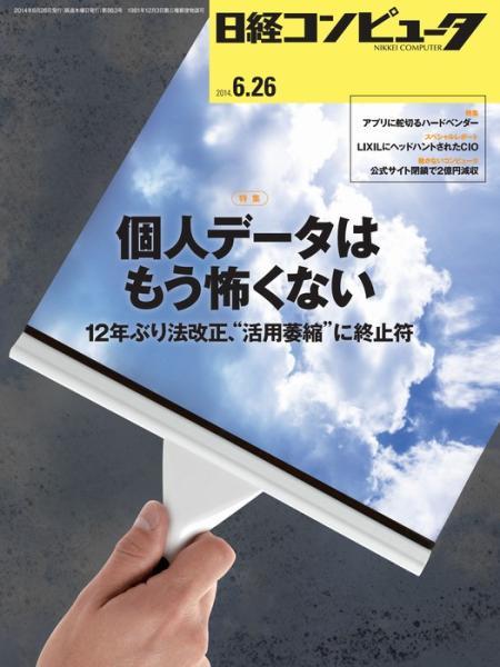日経コンピュータ 2014年6月26日号